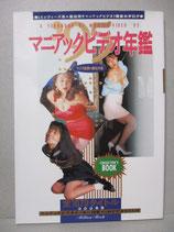マニアックビデオ年鑑 '95