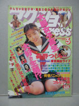 B級)アクションPRESS 1994年3月