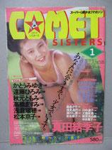 B級) コメット・シスターズ Comet SISTERS 1987年1月