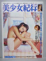 B級) 美少女紀行 Vol.26 St.ペテルブルグ編Ⅲ