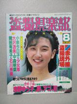 盗撮倶楽部1985年8月 女のコNOZOKI生撮りマガジン セクシーアクション系