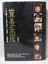 世界美少女図鑑 アジア編1 タイ・黄金の三角地帯 1988年 タイの美少女写真集