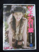 DVD ジェシカ 11歳 トレーディングカードあり