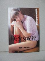 欧露美少女 写真集 美少女紀行 高橋生建 文庫版