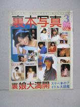 裏本写真 1985.3 ギャルハンター増刊