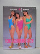 106人の素肌美少女たち 写真集 完全永久保存版