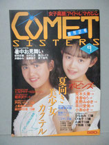 コメット・シスターズ Comet SISTERS 1986年9月  創刊2号