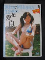 DVD 三花愛良 少女箱 Vol.1