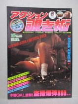アクション覗き術 1982年10月