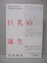 新品 巨乳の誕生 大きなおっぱいはどう呼ばれてきたのか 著者 安田理央