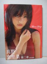 真野恵里菜 写真集 「MANO DAYS ~二十歳の初恋~」