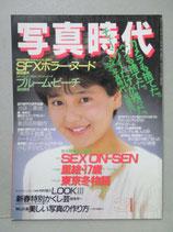 写真時代 1987年3月号 荒木経惟