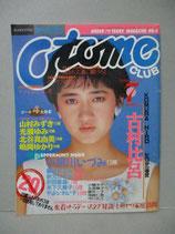 Otome CLUB オトメクラブ 1986年7月