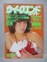 ウィークエンドスーパー 1981年7月 創刊4周年記念特別号