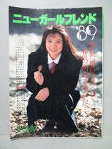 ニューガールフレンド '89 写真集 すっぴん増刊 白石さおり 小森愛 前島かおり 牧本千幸 盛本真理子 他多数