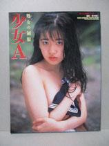島田沙羅 少女A 写真集 処女の制服