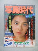 B級) 写真時代 1982年11月号 荒木経惟