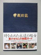 学級日誌 美少女10人の制服ヌード 写真集