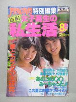 盗撮 女子高生の私生活 アクションカメラ特別編集 1985年8月号増刊