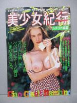 美少女紀行 Vol.19 シチリア編Ⅱ
