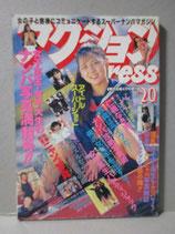 アクションPRESS 1992年4月