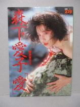 森下愛子 写真集 「愛」 別冊スコラ