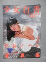 伊藤さやか  写真集 少女白書 オトメクラブ増刊