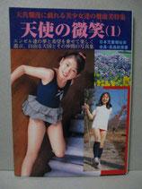 天使の微笑 (1) 天真爛漫な美少女達のカラー写真集