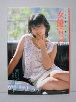 美田いづみ写真集 女優宣言
