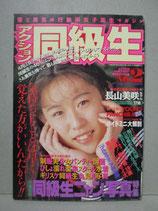 経年感あり)アクション同級生 NO.2 1994年4月 アクションプレス増刊
