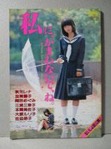 GOING増刊 昭和57年1月 私に、かまわないで、ね。