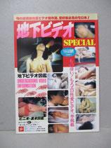 地下ビデオSPECIAL エロスの部屋増刊