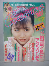 コスモス通信 1990年7月