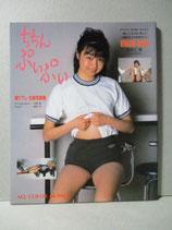 高杉仁美 写真集 ちちんぷいぷい