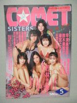コメット・シスターズ Comet SISTERS 1987年5月