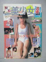 B級) MY美少女 昭和59年12月号