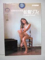 石川洋司  写真集 妖精ソフィ カメラ毎日創刊27周年記念
