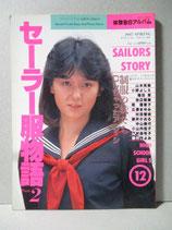 セーラー服物語 Part.2 1987.SPRING 体験告白アルバム