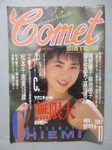 B級) コメット・シスターズ Comet SISTERS 1987年11月