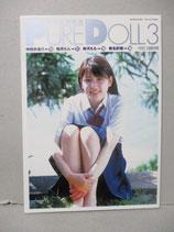 美少女 写真集 PURE DOLL 3 ピュアドール 中村かおり 如月らん 如月もも 椎名彩瞳