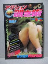 アクション覗き術 1984年9月