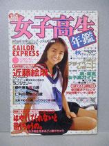 女子高生年鑑 1994年[秋] 熱烈投稿4月号増刊