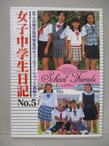 女子中学生日記 No.5 School Friends