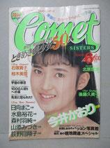 B級) コメット・シスターズ Comet SISTERS 1988年6月