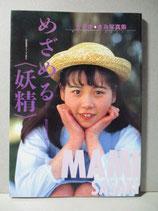 ささきまみ 写真集 めざめる〈妖精〉 初花物語シリーズ Vol.6