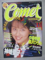 コメット・シスターズ Comet SISTERS 1988年11月