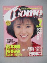Otome CLUB オトメクラブ 1988年7月