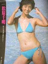 【切り抜き】松原千明20ページ ピンナップ1枚