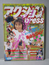 アクションPRESS 1991年12月