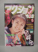 B級)アクションPRESS 1994年5月